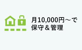 月10,000円~で 保守&管理
