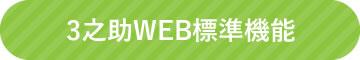 3之助WEB標準機能