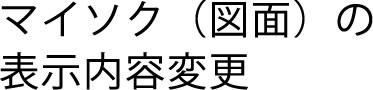 マイソク(図面)の表示内容変更